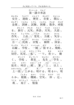 日语入门 第一课到第二十一课.doc