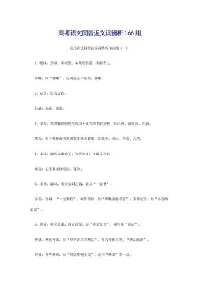 高考语文同音近义词辨析166组.doc