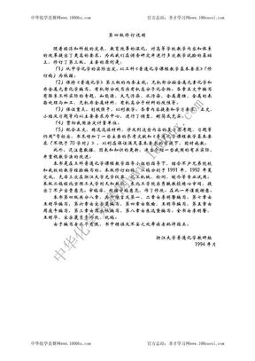 (电子书)普通化学(浙江大学第四版).pdf