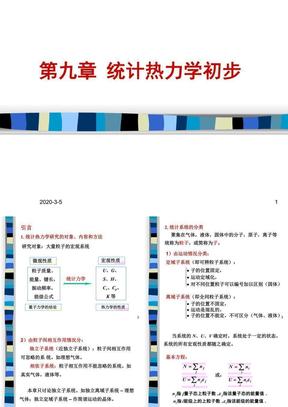 天津大学物理化学课件第九章 统计热力学初步.ppt