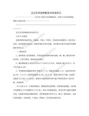 无公害香菇种植技术培训讲义.doc