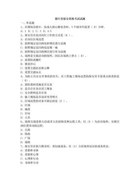 浙江省保安资格考试试题.doc