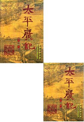 《太平广记》(第一、二册).pdf