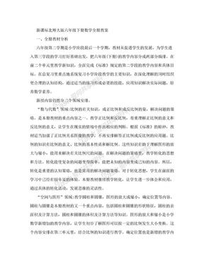 新课标北师大版六年级下册数学全册教案.doc