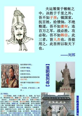 《史记》选修之《淮阴侯列传 》.ppt