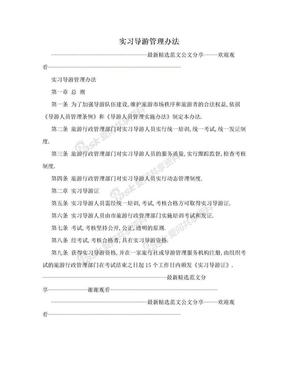 实习导游管理办法.doc