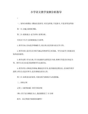 小学语文教学案例分析指导.doc