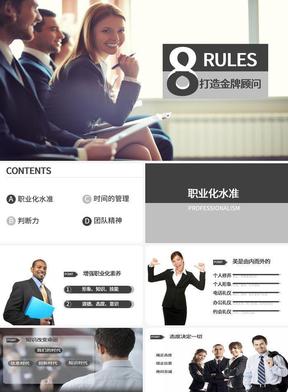 公司培训打造金牌顾问ppt模版.pptx
