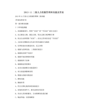 2013-11二级人力资源管理师真题及答案.doc