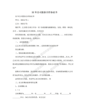 XX年公司股份合作协议书 .doc