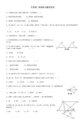 全等三角形练习题及答案.doc