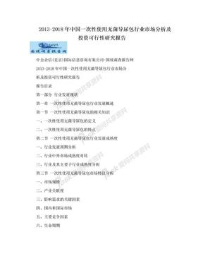 2013-2018年中国一次性使用无菌导尿包行业市场分析及投资可行性研究报告.doc