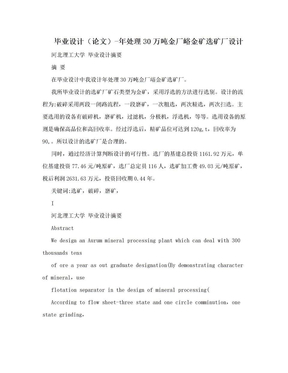 毕业设计(论文)-年处理30万吨金厂峪金矿选矿厂设计.doc
