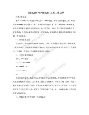 [建筑]结构中级职称-技术工作总结.doc