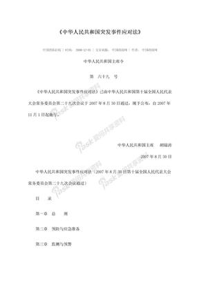 《中华人民共和国突发事件应对法》.doc