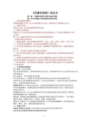 《传播学教程》笔记+郭庆光-四色版.doc