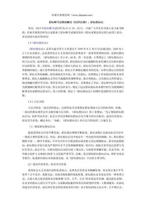 招标师考试教材解读《法律法规》:招标投标法.doc