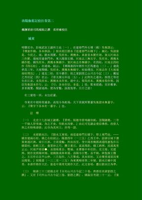洛阳伽蓝记 魏 杨衒之撰 范祥雍校注 卷2.doc