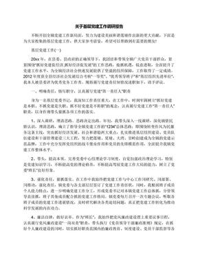 关于基层党建工作调研报告.docx