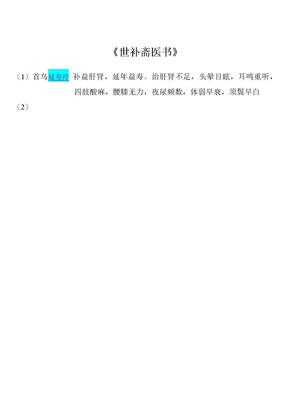 诸病方药集成参考医书《世补斋医书》.doc
