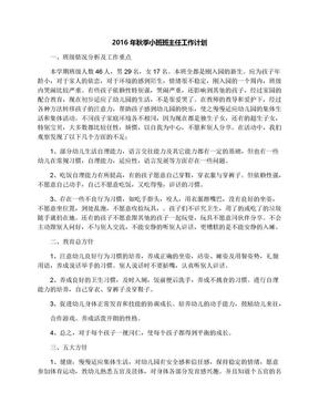 2016年秋季小班班主任工作计划.docx