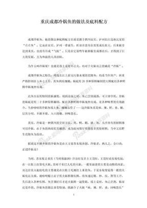 重庆成都冷锅鱼的做法及底料配方.doc