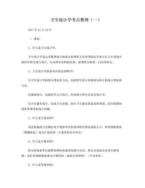 卫生统计学知识点整理(一).doc