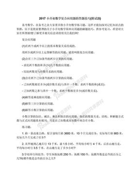 2017小升初数学复合应用题的答题技巧(附试题).docx