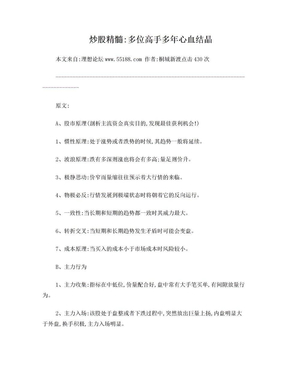 炒股精髓:多位高手多年心血结晶.doc