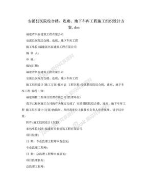 安溪县医院综合楼、连廊、地下车库工程施工组织设计方案.doc.doc