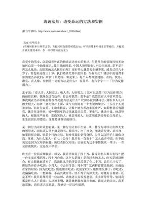 改变命运的方法和实例-海涛法师.doc