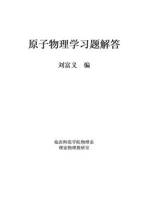 原子物理学答案习题解答.doc