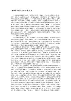 1969年中苏边界冲突始末.doc