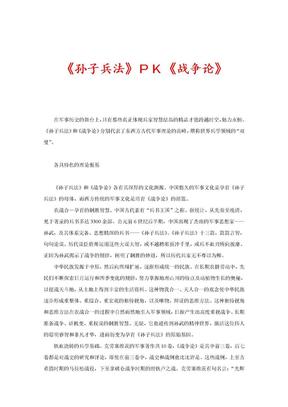 《孙子兵法》PK《战争论》.doc
