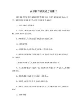 内部推荐及奖励方案.doc