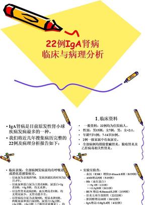 22例IgA肾病.ppt