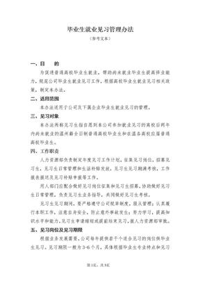 高校毕业生就业见习管理办法(参考文本).doc