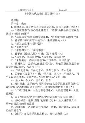 《中国古代文论选读》复习题资料(约120页).doc