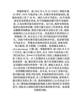 离岗休养申请书范文.doc