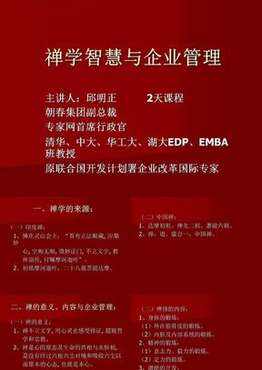 禅学智慧与企业管理课程(免费).ppt