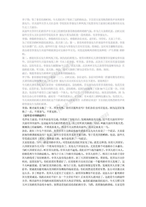 李敖清华大学演讲全文.doc