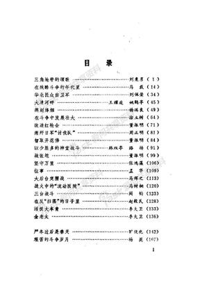 《星火燎原》三十卷系列05·平津保地区斗争专辑.pdf
