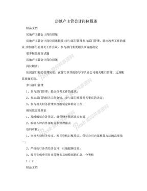 房地产主管会计岗位描述.doc