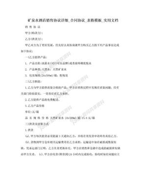 矿泉水酒店销售协议详细_合同协议_表格模板_实用文档.doc