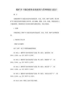 煤矿井下通信联络系统使用与管理规范.doc