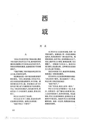 西域.pdf