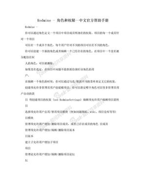 Redmine - 角色和权限--中文官方帮助手册.doc