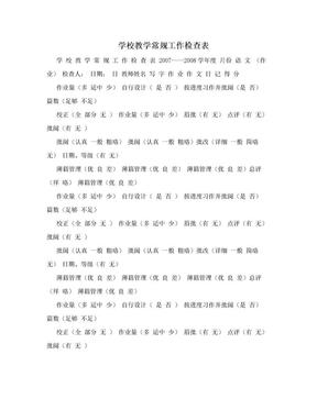 学校教学常规工作检查表.doc