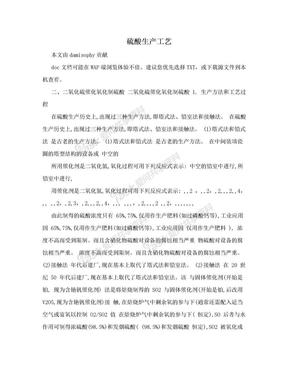 硫酸生产工艺.doc