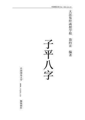 [翁向宏]子平八字讲义[doc].doc